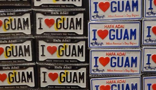 【働き方改革】グアムでレンタカーを運転してたら日本の働き方改革が進まない理由がわかった話