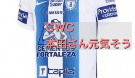 【クラブワールドカップ】【パチューカ】 VS ウィダード・カサブランカ 本田さん元気そうでよかった