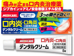 【痛い口内炎】「デンタルクリーム」レビュー 即効性と痛み止めに最強塗り薬はこれ