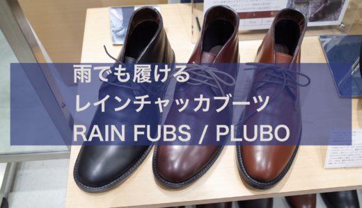 【雨の日はRAINFUBS】レインチャッカブーツ「PLUBO」レビュー 革靴の代わりにビジネスにも使えるメンズレインシューズ