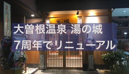 【名古屋市内のおすすめスーパー銭湯】年末年始に家族でいかが? 北区の「大曽根温泉 湯の城」がリニューアルオープン