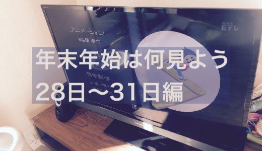 【年末年始】2017→2018 テレビ特番何見る? 12/28~12/31の見たい番組まとめ