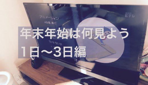 【年末年始】2017→2018 テレビ特番何見る? 1/1~1/3の見たい番組まとめ