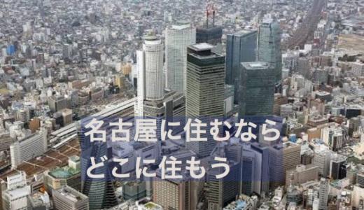 【名古屋に転勤!?どこに住む?】6年住んでやっとわかった。引っ越すならココ!