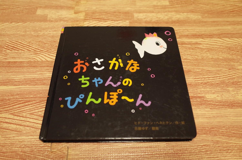 絵本「おさかなちゃんのぴんぽ~ん」の表紙写真