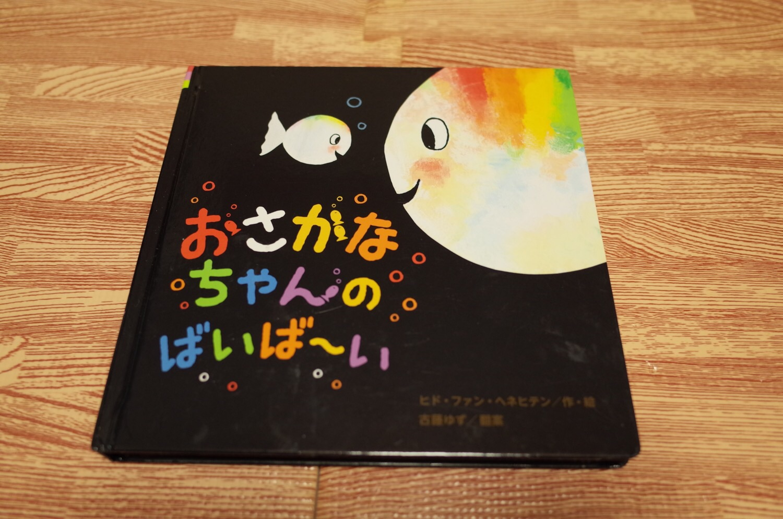 絵本「おさかなちゃんのばいば~い」の表紙写真