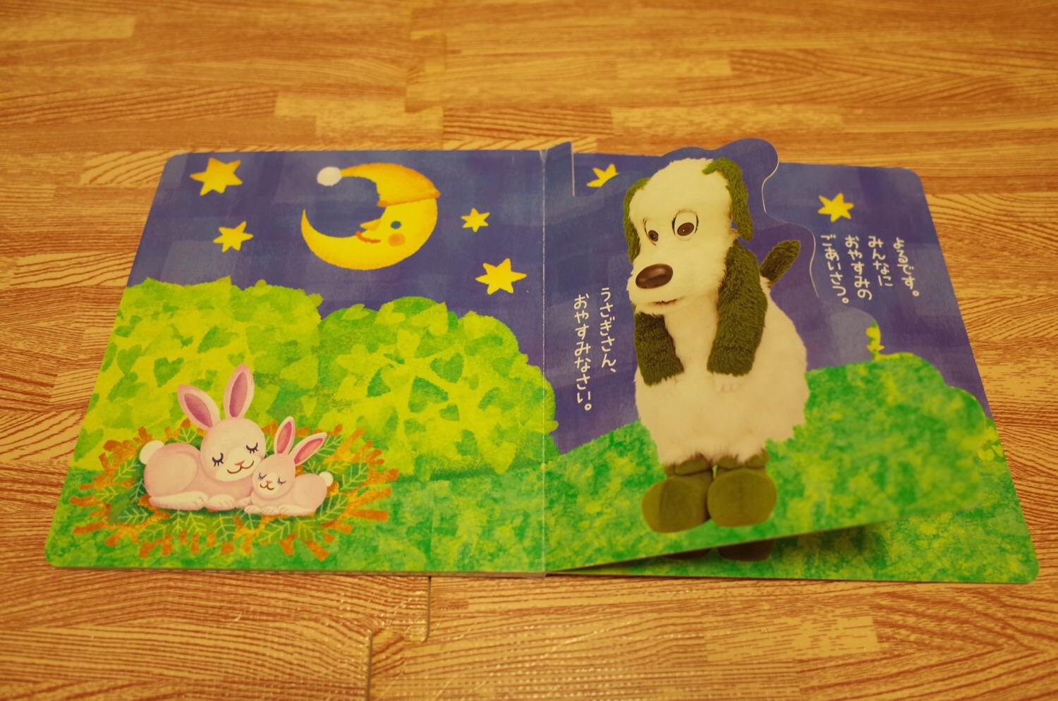 絵本「ワンワンとうーたん おやすみなさい」のページ写真①