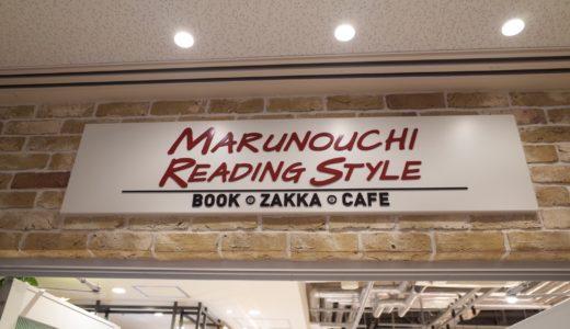 【東京丸の内 wifiカフェ】本も読めて雑貨もかわいい ブックカフェ「マルノウチリーディングスタイル」