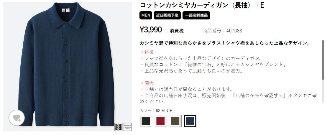 コットンカシミヤカーディガン(長袖)+Eの写真