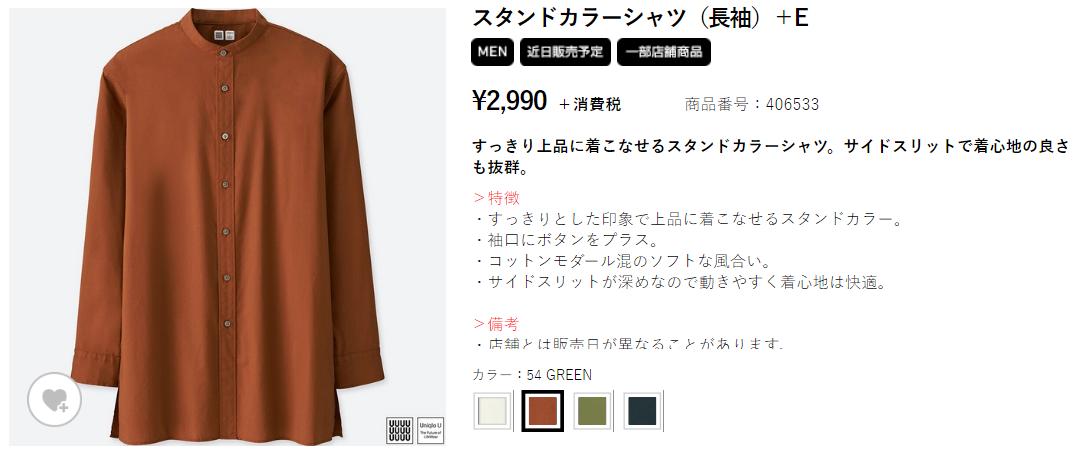 スタンドカラーシャツ(長袖)+Eの写真