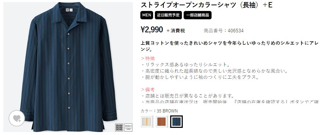 ストライプオープンカラーシャツ(長袖)+Eの写真