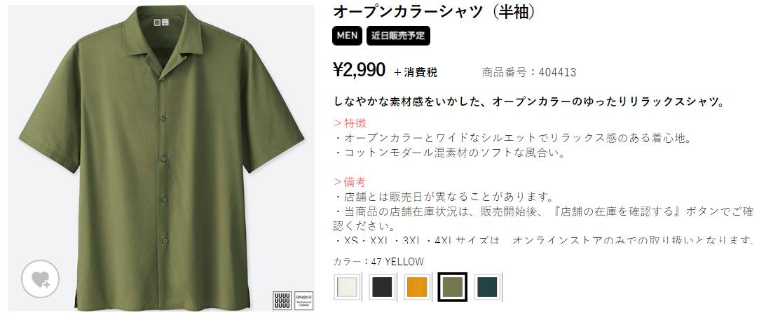 オープンカラーシャツ(半袖)の写真
