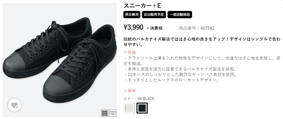 スニーカー+Eの写真