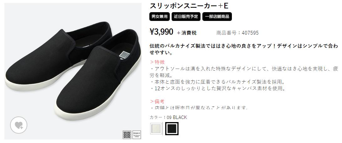 スリッポンスニーカー+E