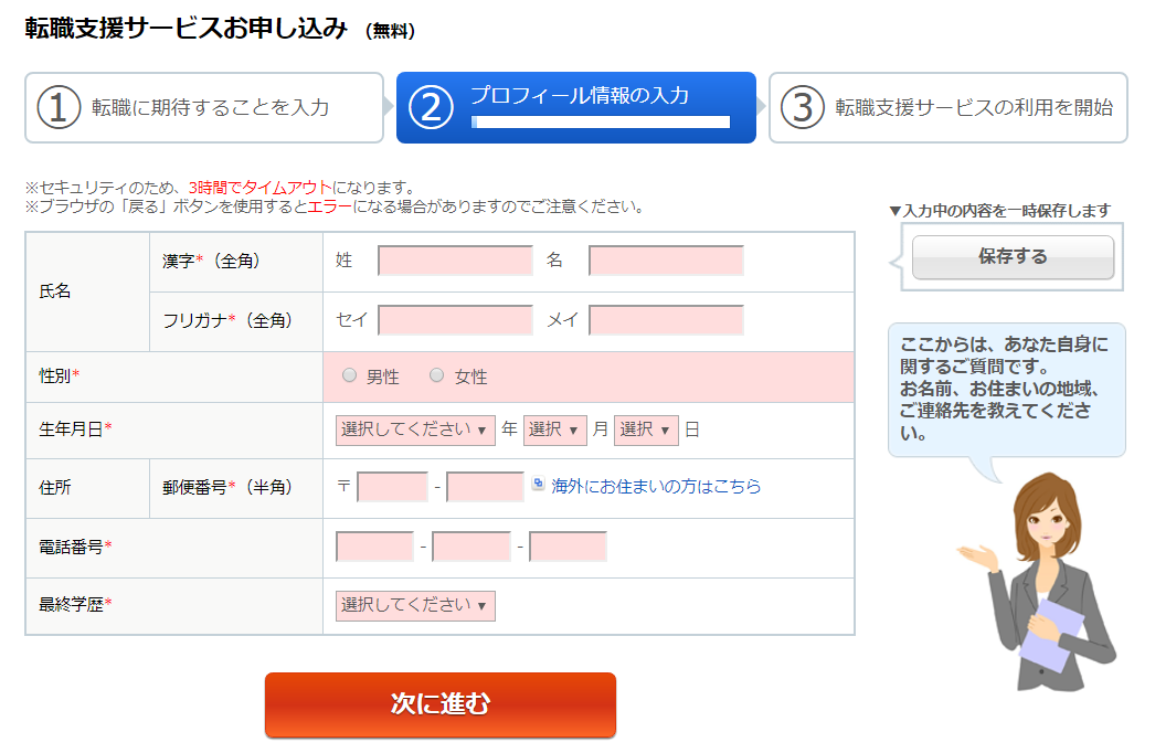 リクルートエージェント登録手順②