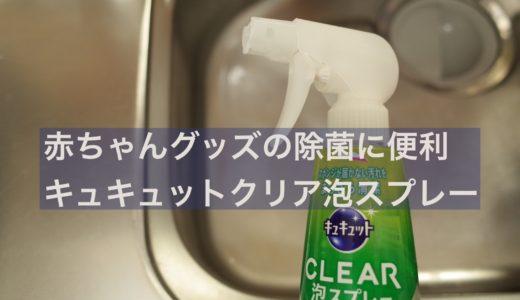 【レビュー】赤ちゃんグッズの除菌はこれが楽チン 「キュキュットクリア泡スプレー」