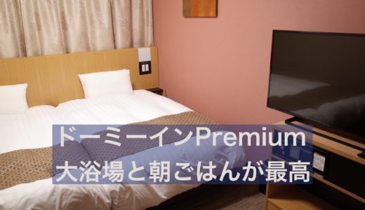 【東京出張 ビジネスホテル】伝馬の湯ドーミーインPREMIUM東京小伝馬町がオススメ!大浴場と朝食が最高!