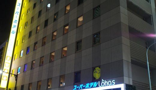 【大浴場・朝食がおいしいビジネスホテル】スーパーホテルLohas(ロハス)東京八重洲中央口がおすすめ