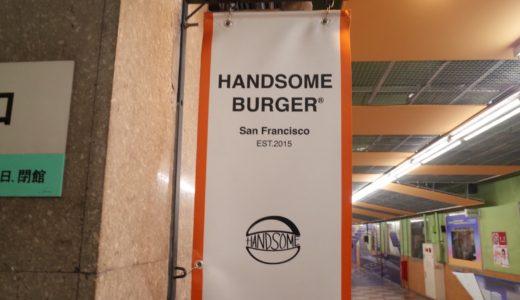選べるのは1種類! 伏見地下街の本格派バーガーショップ HANDSOME BURGER(ハンサムバーガー)