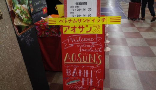 伏見地下街にアジアの風 ランチに最適なベトナムサンドイッチの店「アオサンズ」