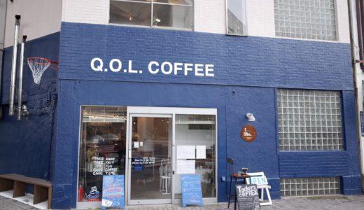 【名古屋丸の内】Q.O.L COFFEE(QOLコーヒー)緑が明るいロースターカフェ