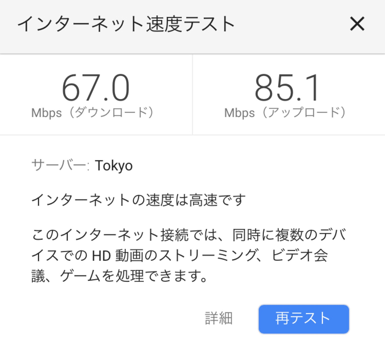Wi-Fiスピードテスト結果