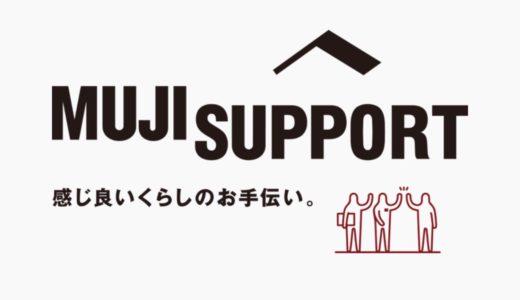 引っ越し先のレイアウトに迷ったら無印へ MUJI SUPPORTの3Dシミュレーターがスゴイ
