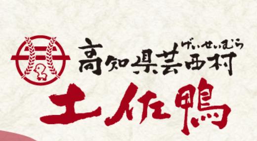 【看板の無い隠れ家】 「高知県芸西村 土佐鴨 日本橋」初めての鴨レバー、ハツは衝撃のうまさ!