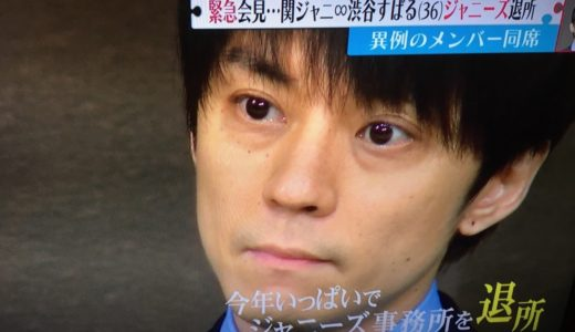 関ジャニ∞(エイト)渋谷すばるの脱退について、35歳のサラリーマンが思うこと
