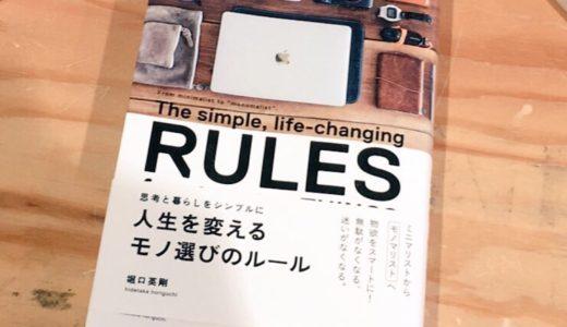 【レビュー】「人生を変えるモノ選びのルール: 思考と暮らしをシンプルに」の読書感想文を書きました