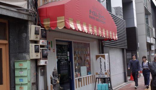 【東銀座】創業者がスゴい!?日本最古のインド料理店「ナイルレストラン」のムルギーランチ