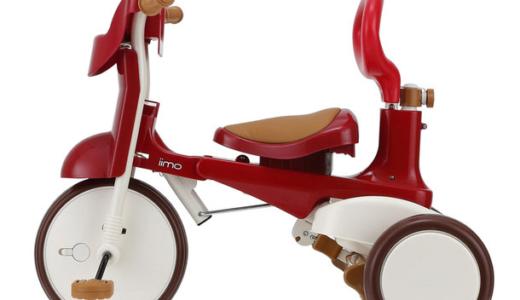 【レビュー】おしゃれな折りたたみ三輪車ならiimo(イーモ)がオススメ! 大人も納得するシンプルデザイン