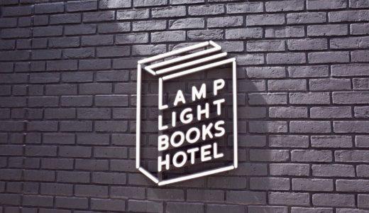 ブックホテル「LAMP LIGHT BOOKS HOTEL 名古屋」に泊まってみた 自分だけの時間を使うのって贅沢!