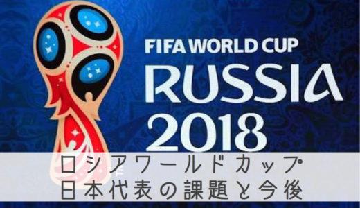 【ロシアワールドカップ】日本代表の総括と今後 みんなサッカー見ようぜ!