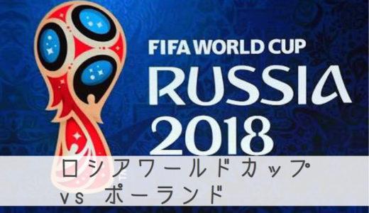 【ロシアワールドカップ】グループリーグ第3戦 VS ポーランド戦ラスト10分は英断か愚策か