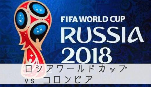 【ロシアワールドカップ】VS コロンビア戦 とにかく勝ててよかった!