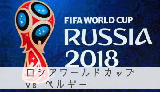 【ロシアワールドカップ】日本代表 VS ベルギー戦 国としての力の差