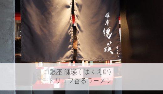 「銀座魄瑛(はくえい)」でつけ麺ランチ トリュフオイル香る上品なつけ麺がおいしい!