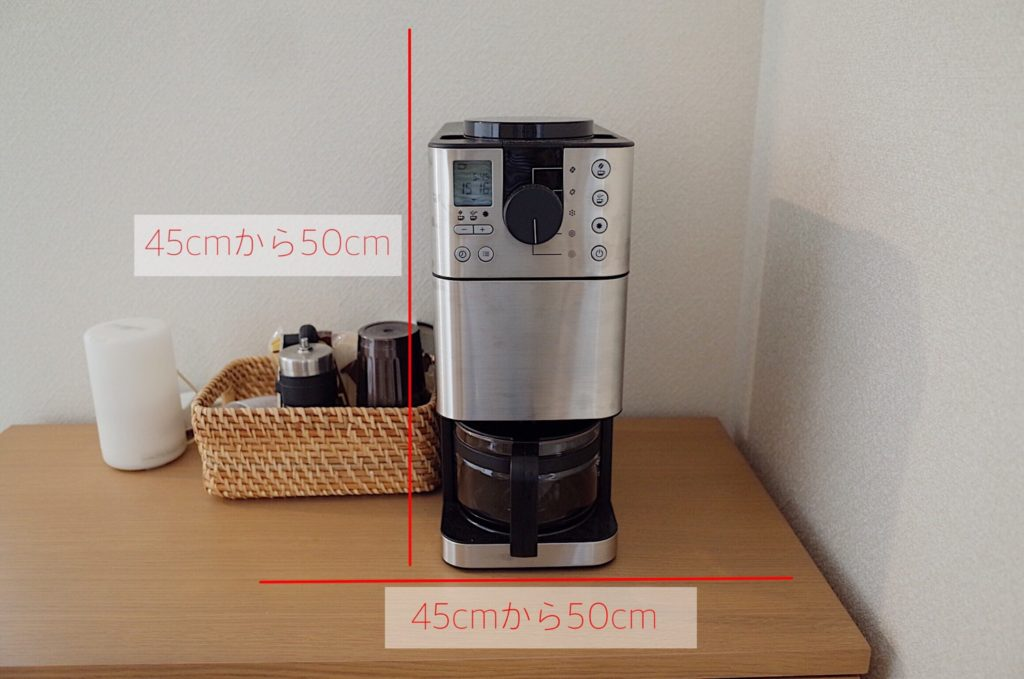 無印良品コーヒーメーカー 設置スペース