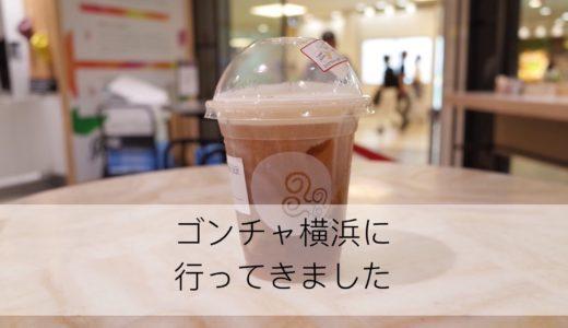 台湾ティー専門店「Gong cha (ゴンチャ ) 」横浜西口店に35歳男性が行ってみました これがインスタ映えか!