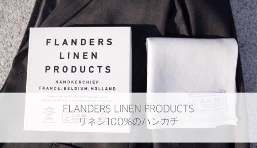【レビュー】ちょっとしたプレゼントにも最適 『FLANDERS LINEN PRODUCTS(フランダースリネンプロダクツ)』リネン100%のハンカチで暑い夏を快適に