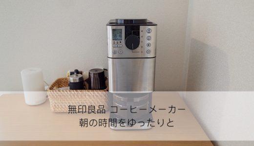 【レビュー】朝のスイッチを入れてくれる 無印良品の豆から挽けるコーヒーメーカー(MJ‐CM1)
