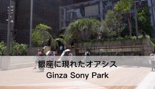 銀座にできた都会のオアシス『Ginza Sony Park(銀座ソニーパーク)』に行ってきた