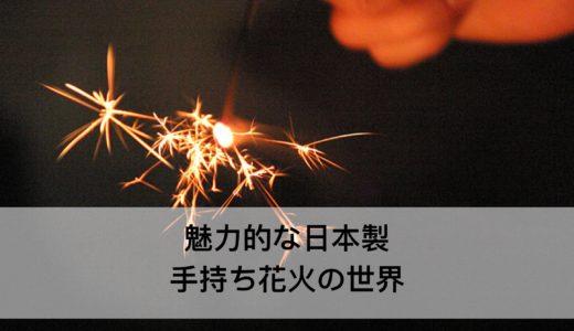 日本製花火の魅力を再確認!『マツコの知らない世界』で紹介された手持ち花火を紹介!