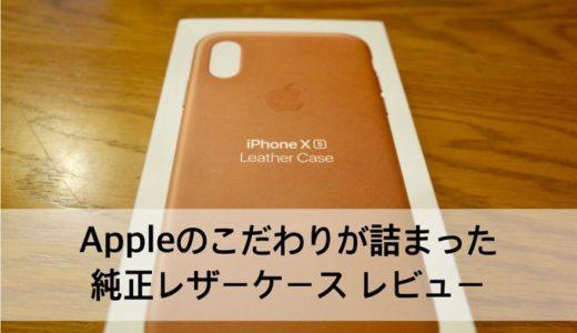 【レビュー】iPhone Xs 純正レザーケース Appleのこだわりが詰まった経年変化が楽しめるケース
