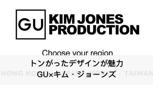 【ユニクロUと同時スタート】2018秋冬 GU×キム・ジョーンズコラボレビュー 大人も使えるおすすめは?