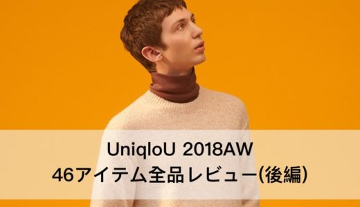 【UniqloU 2018AW(秋冬)メンズ】(後編)46アイテム全品レビュー(カットソー、ボトムス、グッズ、10月発売アイテム)