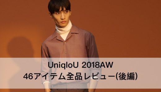 【UniqloU 2018AW(秋冬)メンズ】(前編)46アイテム全品レビュー(アウター、セーター・カーディガン、シャツ)