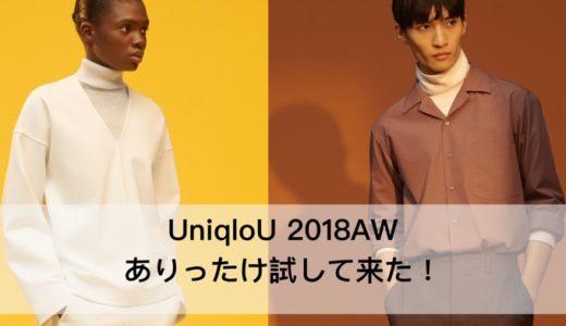 【UniqloU 2018AW(秋冬)メンズ】大人ベーシックなユニクロUをありったけ試着レビュー!