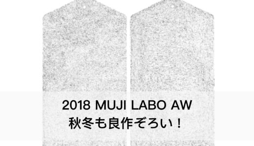 MUJI LABO(ムジラボ)2018秋冬メンズレビュー またひっそりはじまった秋冬も良作ぞろい!